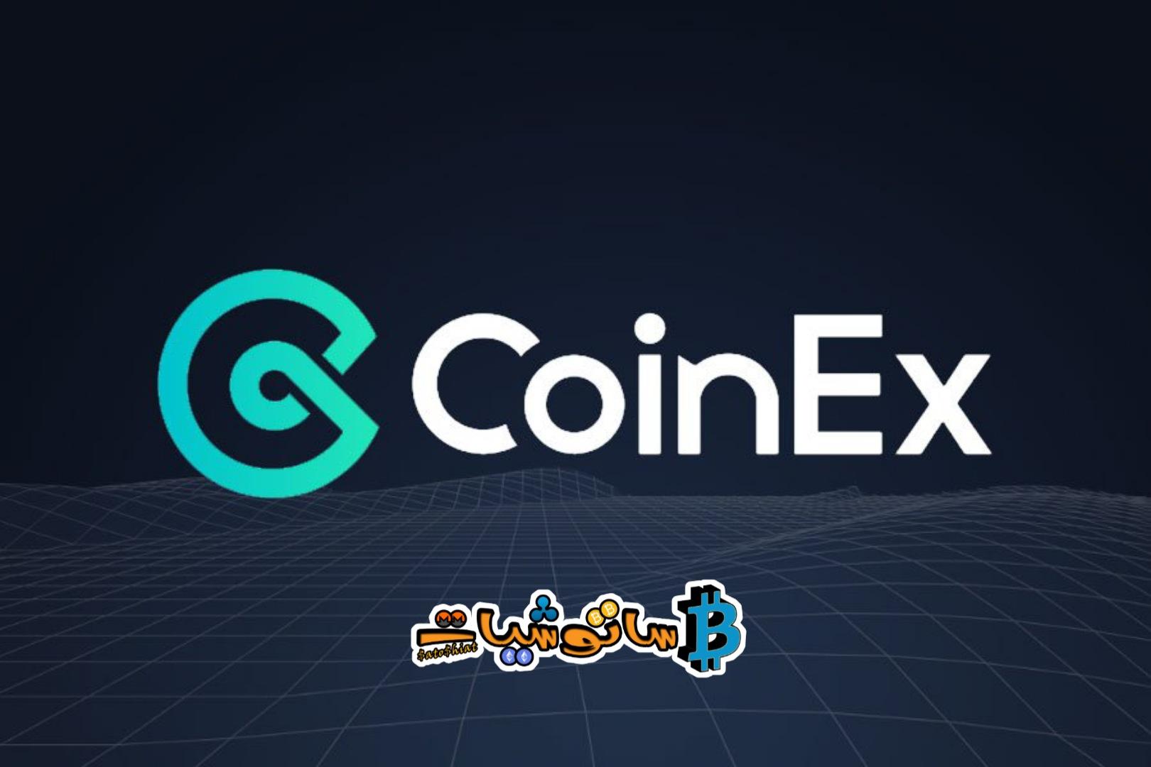 القيمة الاستثمارية لرمز CET لمنصة CoinEX