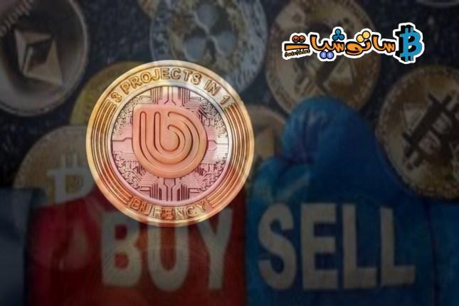 كيفية بيع وشراء العملات الرقمية على منصة بيورنسي