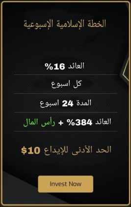 خطة موقع iqarabian الإسلامية الأسبوعية