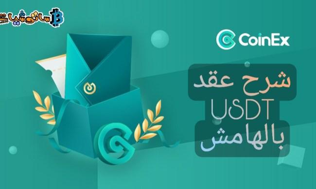 شرح عقد USDT بالهامش على منصة CoinEx