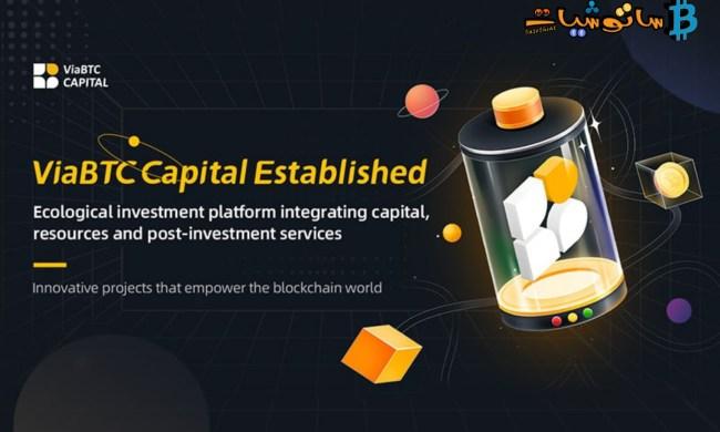 إنشاء شركة ViaBTC Capital يؤدي إلى تجديد النظام البيئي للاستثمار في blockchain