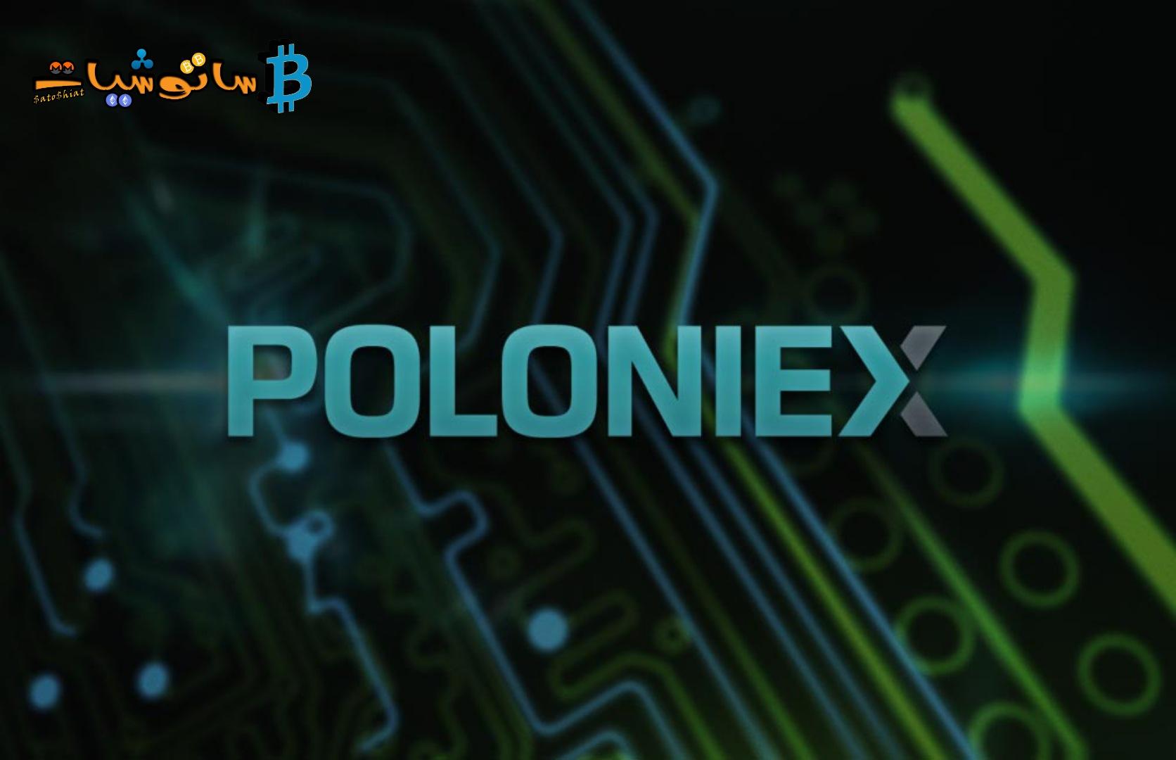 شرح منصة بولونكس poloniex