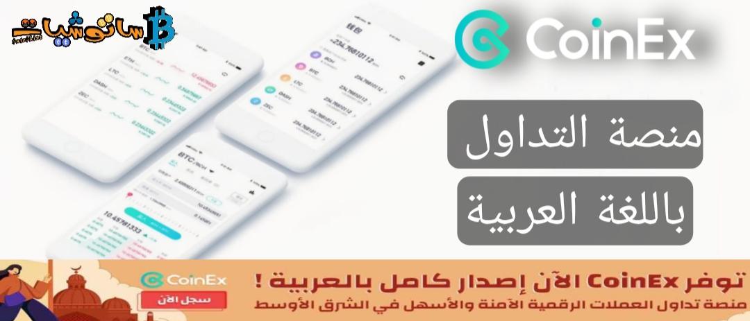 مراجعة شاملة للنسخة العربية من CoinEx لعام 2021