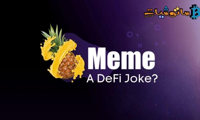 يحقق مشروع Pineapple المزيج بين DeFi, NFT, MEME تقدماً كبيراً