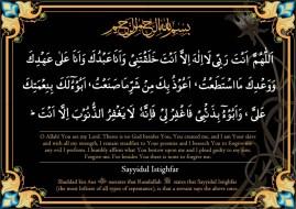 Bacaan Sayyidul Istighfar dan Segudang Manfaatnya