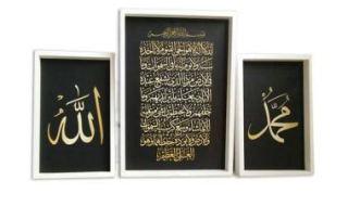 Hiasan Dinding Kaligrafi 1