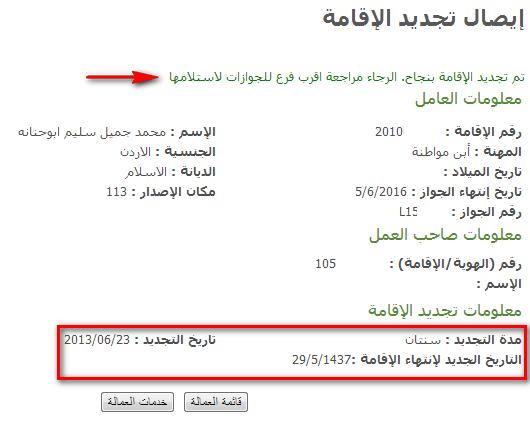 تحديث إمكانية تجديد إقامة أبناء السعوديات لمدة سنتين مجانا من