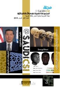 First Edition of SaudiCSI Magazine