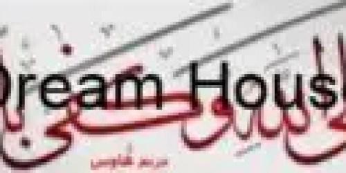أسماء بنات اسلامية صحابيات