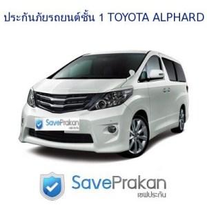 ประกันภัยรถยนต์ ชั้น 1 alphard