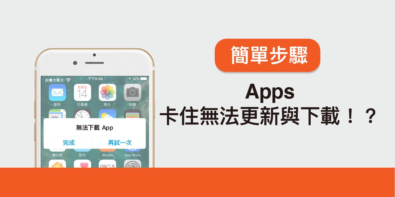 App無法更新 與 下載!?簡單步驟教你不轉圈不卡住   救星盒子