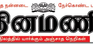 dinamani-logo