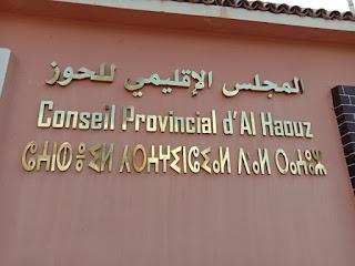 صورة أحزاب المصباح و الوردة و السنبلة خارج التشكيلة المقبلة للمجلس الإقليمي للحوز