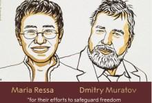 صورة جائزة نوبل السلام للصحافيين الفيليبينية ماريا ريسا والروسي دميتري موراتوف