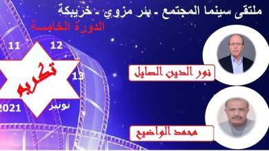 صورة تكريم نور الدين الصايل ومحمد الواضيح بملتقى سينما المجتمع ببئر مزوي