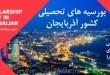 بورسیههای لیسانس، ماستری و دوکتورای کشور آذربایجان سال ۲۰۱۷