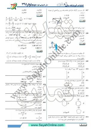 Form Kankor Logar 1396 - 06