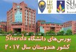 بورسهای دانشگاه Sharda کشور هندوستان سال ۲۰۱۷