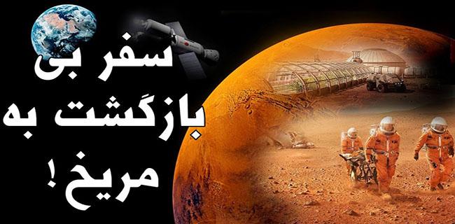 هزینهی سفر به سیارهی مریخ چند خواهد بود؟