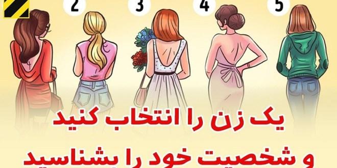 تست روانشناسی تصویری: به نظر شما کدام زن جذاب تر است؟