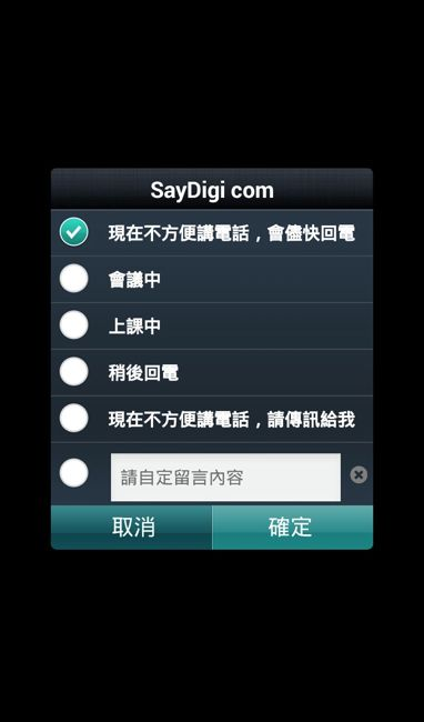 Screenshot_2013-08-08-21-12-15