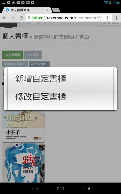 Screenshot_2013-06-29-21-54-09