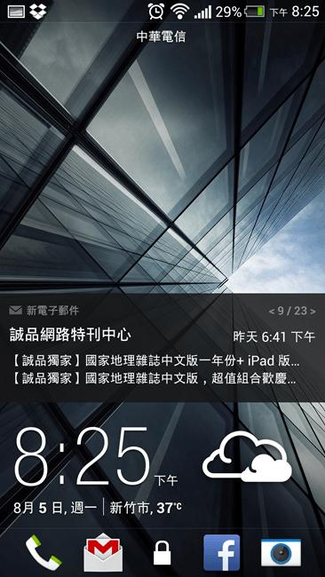 Screenshot_2013-08-05-20-25-47