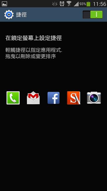 Screenshot_2013-10-22-11-56-11