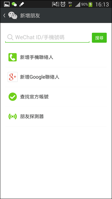 Screenshot_2014-02-26-16-13-59
