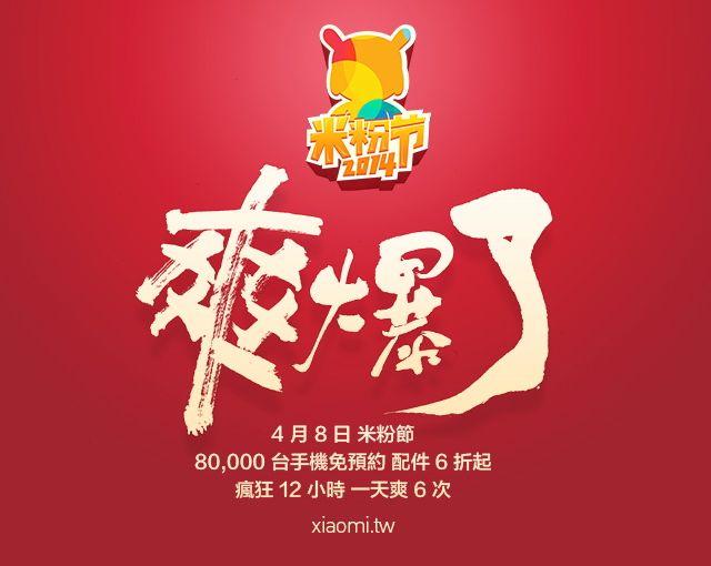 台灣米粉節