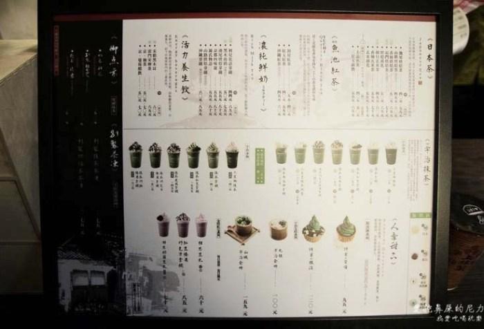 上林茶屋抹茶22.JPG