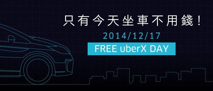 Uber Taipei