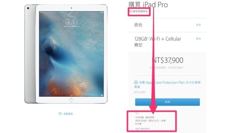 http://i0.wp.com/www.saydigi.com/wp-content/uploads/2015/12/iPad-pro.jpg?zoom=1.5&resize=808,447
