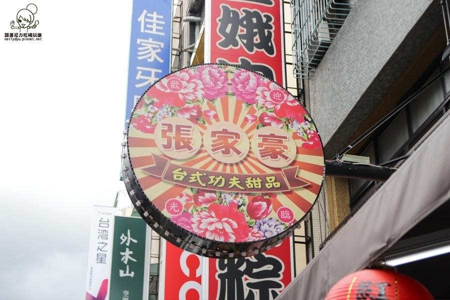 張家豪台式功夫甜品 芋頭  甜湯 (3 - 27).jpg