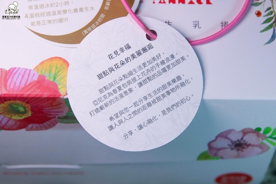 亞尼克菓子工房 帕達諾起司生乳捲 限定 (5 - 19).jpg