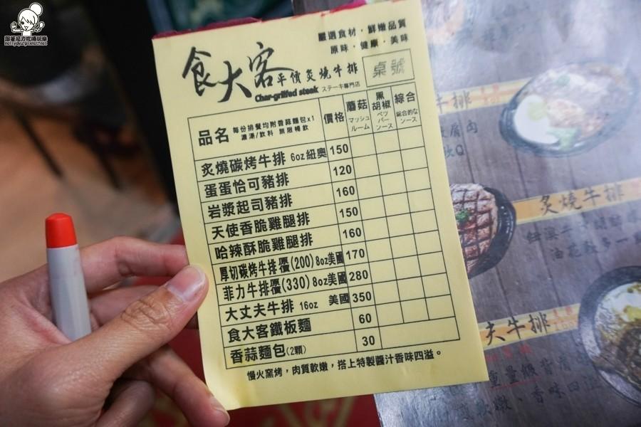 食大客平價炙燒牛排 楠梓 台南 食尚玩家 (31 - 38).jpg