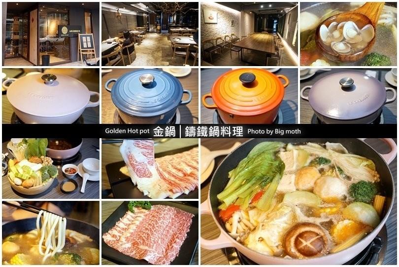 金鍋鑄鐵鍋料理