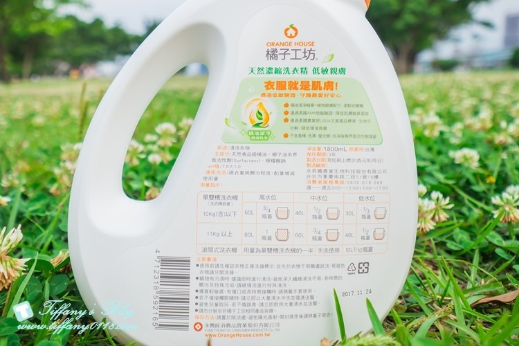 [生活]橘子工坊天然濃縮洗衣精-制菌力&低敏親膚/天然愛地球不傷身~是全家衣服潔淨的好幫手