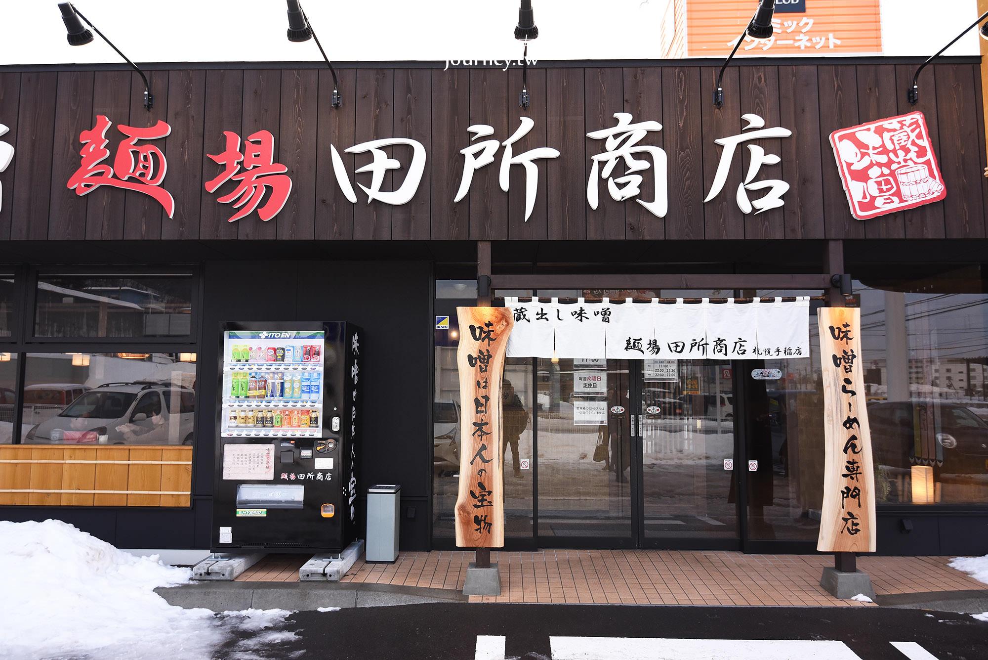 北海道,札幌,美食,拉麵,味噌拉麵