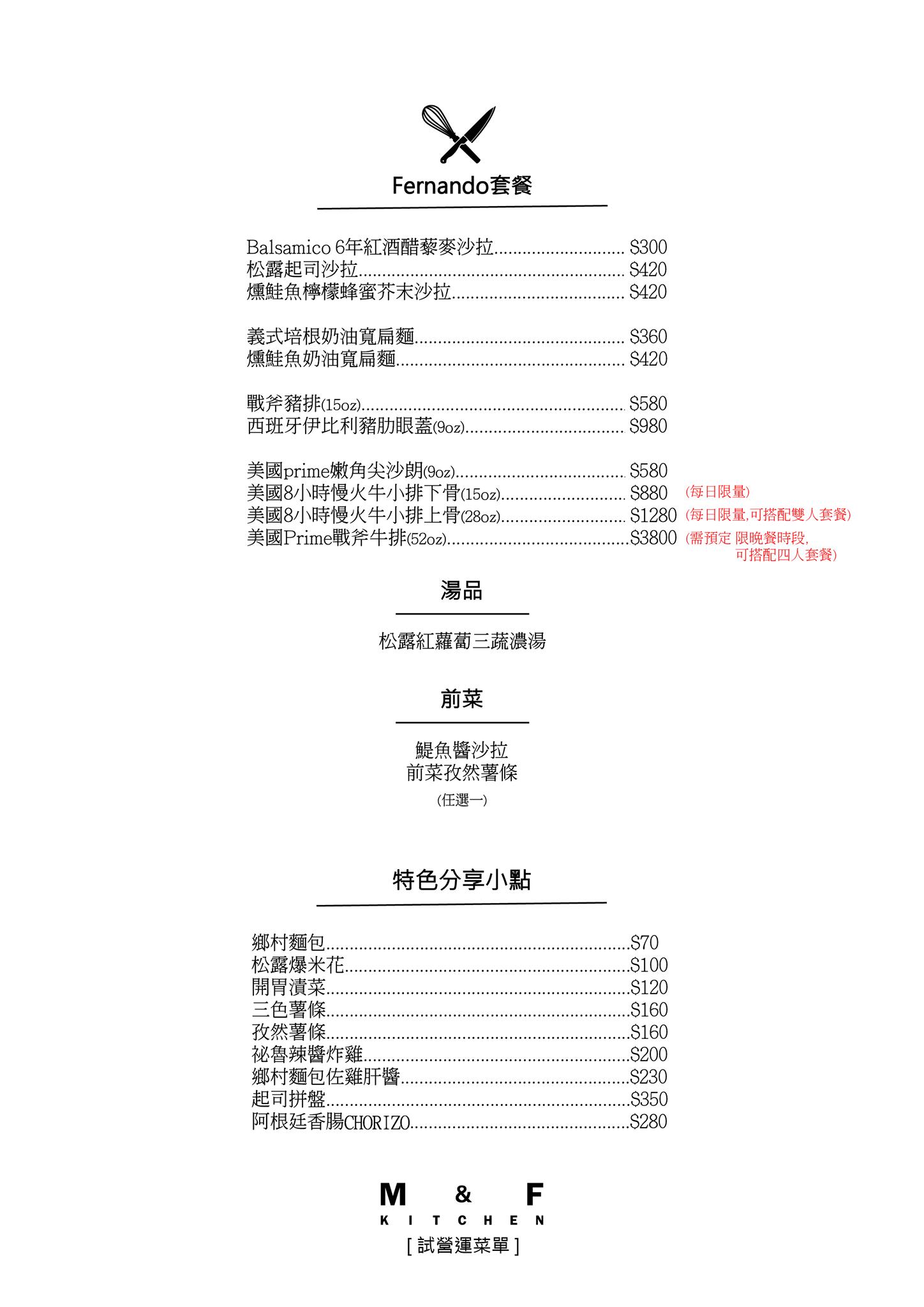 桃園深法廚房菜單
