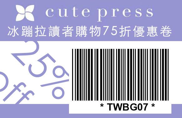cutepress,小美人魚氣墊粉餅,cutepress香水,cutepress折價卷