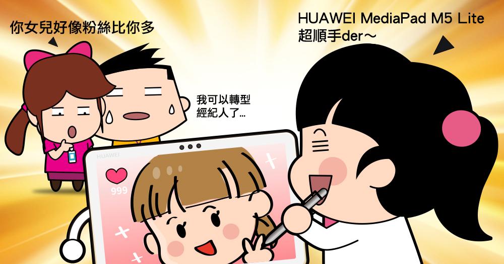 開箱 HUAWEI MediaPad M5 Lite 平板 手寫筆