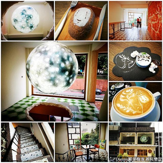 桃園甜點/桃園咖啡/桃園下午茶/中正藝文特區甜點/桃園老屋咖啡