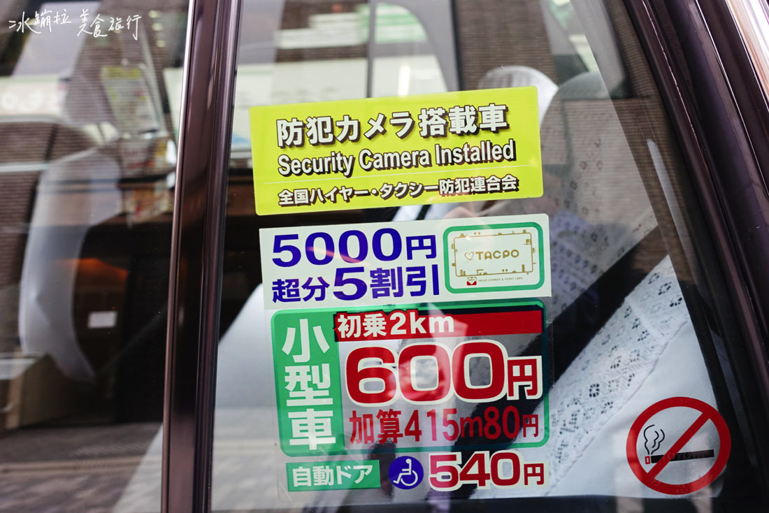 日本自由行,東京自由行,大阪自由行,京都自由行,日本搭計程車,東京搭計程車,大阪搭計程車,京都搭計程車,日本搭計程車方法,日本計程車費用,東京計程車費用,