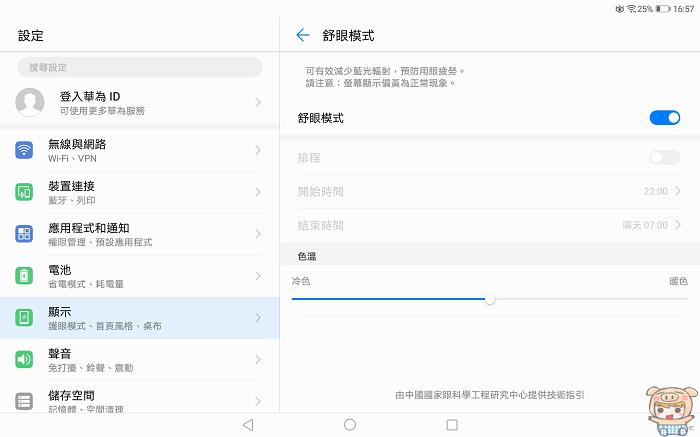 nEO_IMG_Screenshot_20190319-165741.jpg