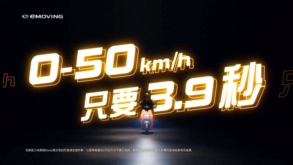 eMOVING 全新車款 iE125 Coming soon! 0-1 screenshot.png