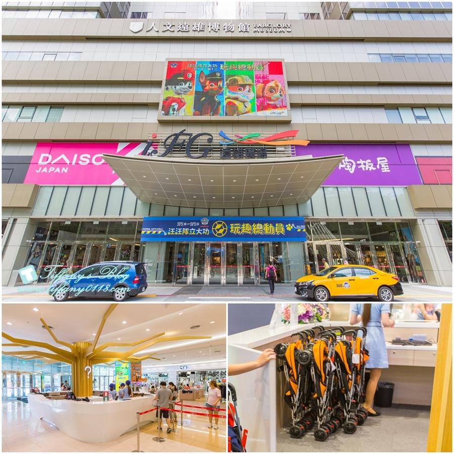 iFG遠雄購物廣場/汪汪隊立大功-玩趣總動員/適合全家大小一起來購物吃飯玩樂的親子購物廣場