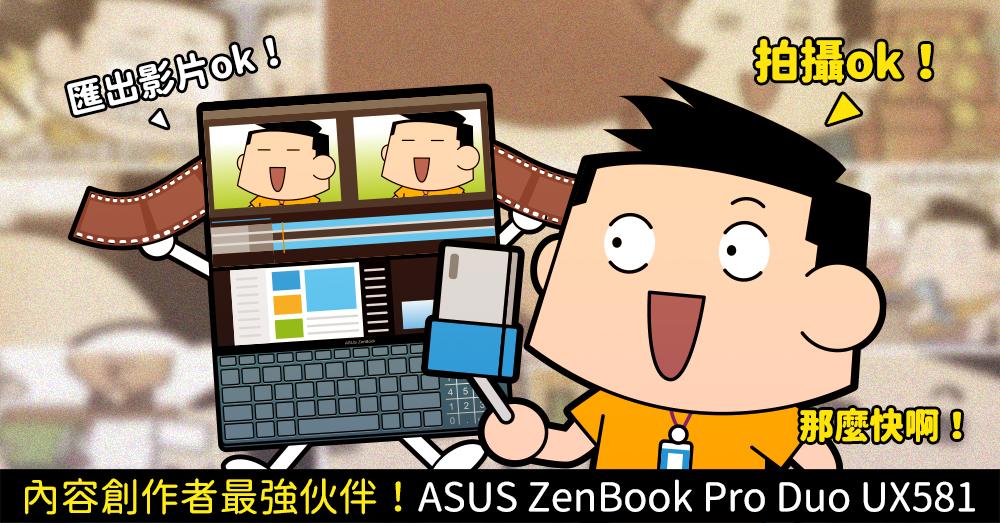 開箱 ASUS ZenBook Pro Duo UX581 旗艦筆電 美・力雙螢 ScreenPad Plus