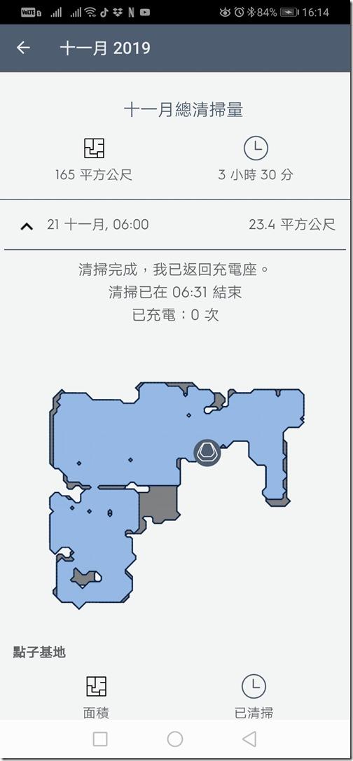 Screenshot_20191121_161437_com.Electrolux.PUREi9