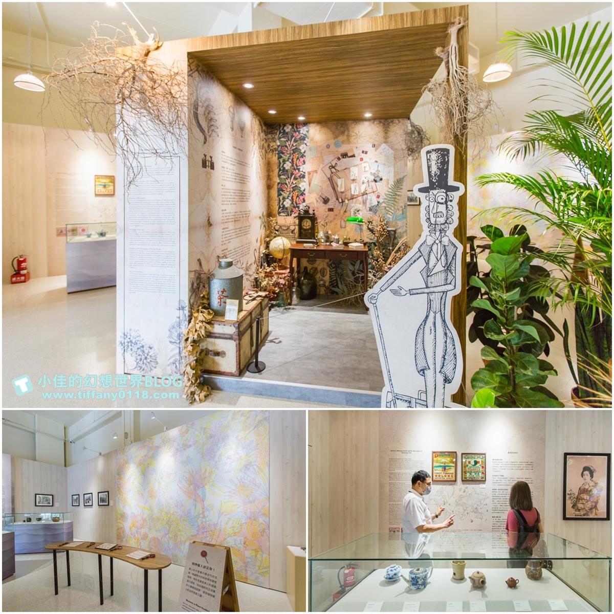 [新北景點]坪林茶業博物館/親子共遊設施+互動體驗方式認識茶葉/超美戶外江南庭院隨你拍